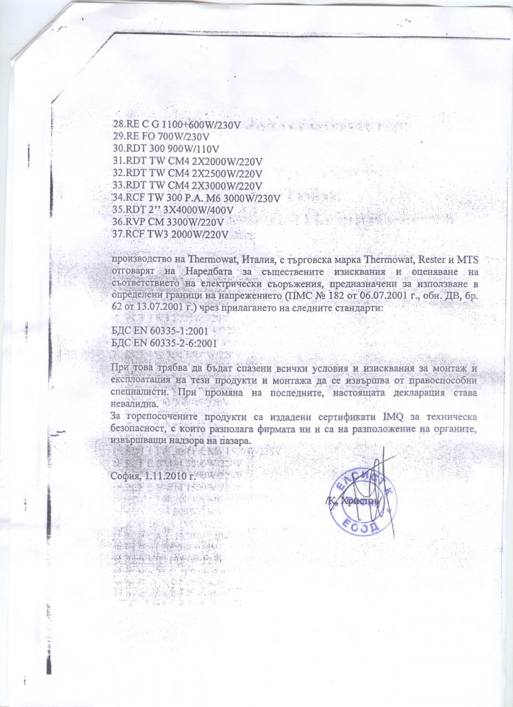 Сертификат резервни части 001